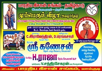 Lalgudi (Sthan) Special Program